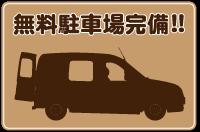 free_parking_img